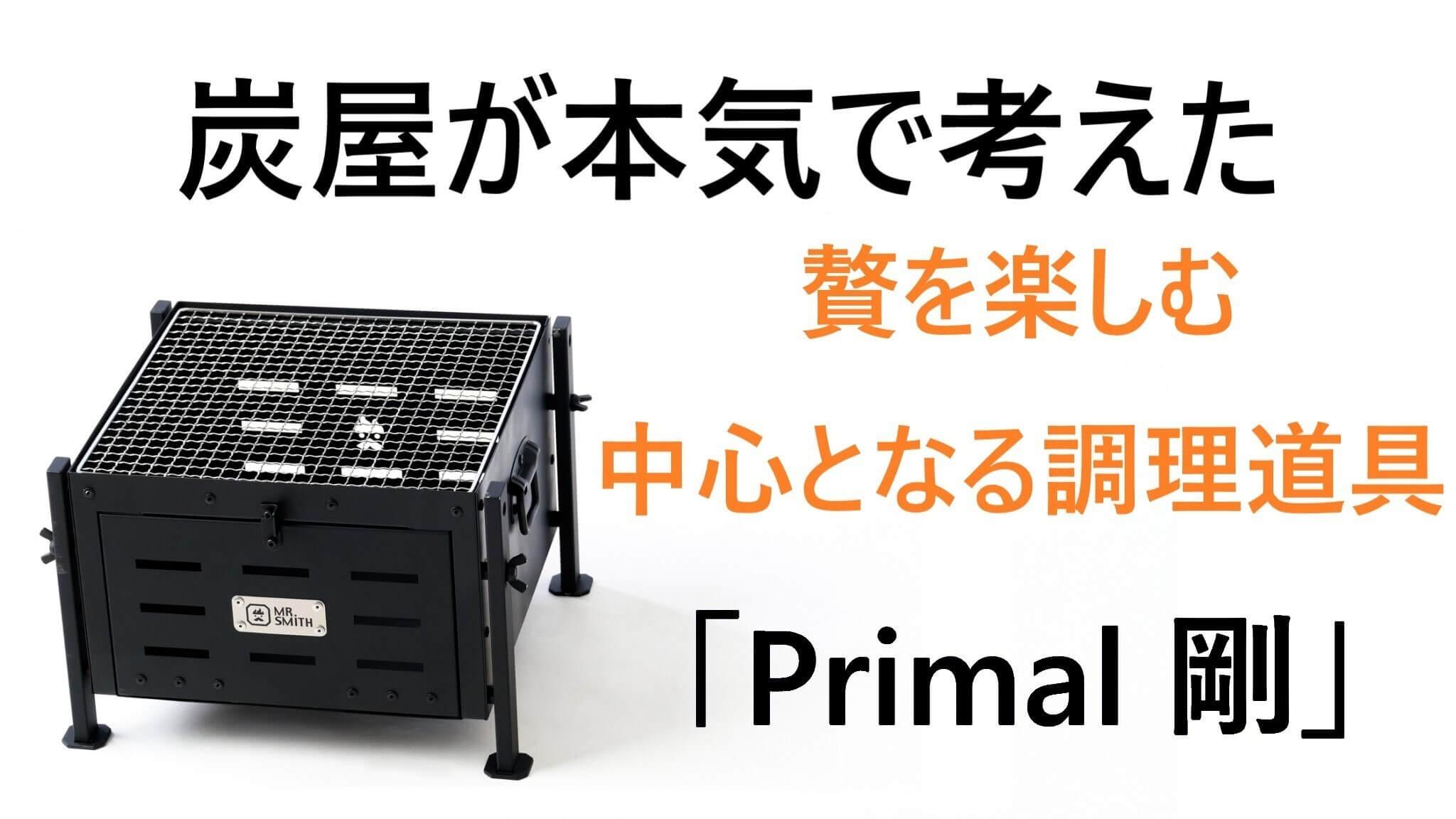 調理道具コンロ 「Primal 剛」