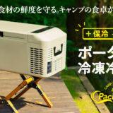 冷やすだけじゃない。新型ポータブル冷蔵庫「Pacificool」でキャンプ飯を豪華に!