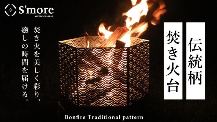 焚き火も料理もインテリア照明にもなる「伝統柄焚き火台」