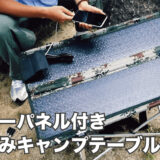 40Wのソーラーパネル付き折り畳みキャンプテーブル、アウトドアや防災用に
