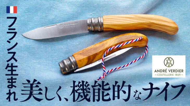 フランス老舗メーカー「L'ALPAGE」から木目美しいキャンプナイフ