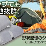 Chill-oコンパクトピローはキャンプでも快眠!まるで家の枕の寝心地になるジェル素材のアウトドア折畳み枕