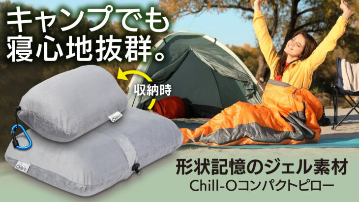 Chill-oコンパクトピロー
