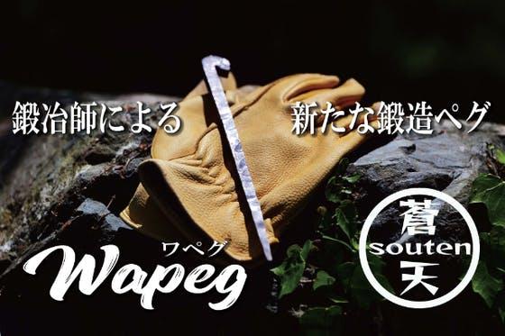 京都の鍛冶師が作ったアイアン無骨鍛造ペグ「WAPEG」