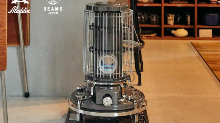ストーブの名品「アラジン」と「ビームス」の2021年コラボモデル、限定アイテム3型の予約受付をスタート