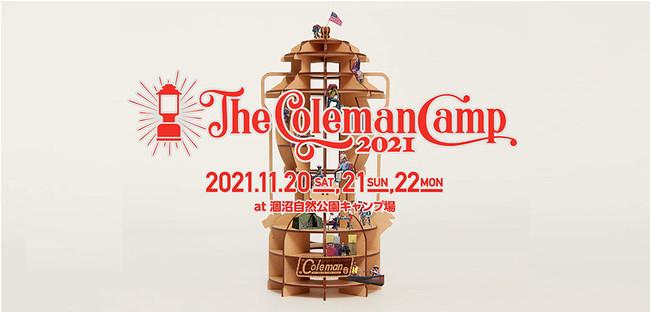 Colemanが今年も開催『The Coleman Camp 2021』
