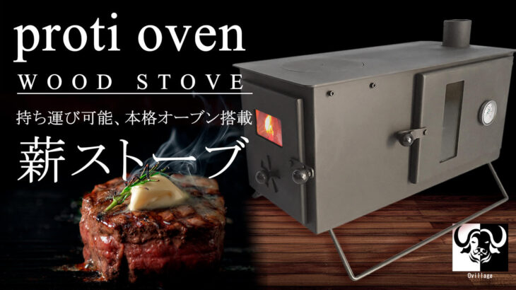 「Porti oven」wood stove