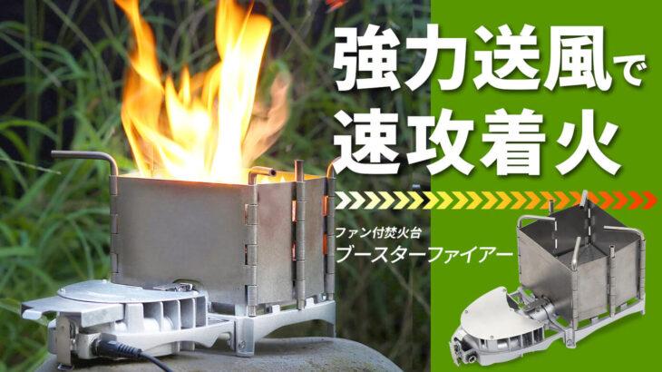 折畳式ファン付コンパクト焚火台「ブースターファイアー」はうちわ不要で楽々着火!