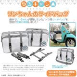 『ゆるキャン△』から、劇中で志摩リンが使用していた「サイドバッグ」&実用的テーブルウェア「おしゃべりコルクコースター」予約開始