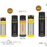 「山専用ボトル」が6年ぶりにリニューアル・容量追加! 山へ挑戦するすべての登山者へ、2019年10月1日(火)発売