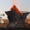 ソロキャンプ用焚き火台「Tano-b」